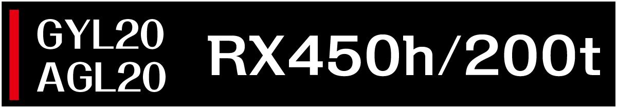 レクサス GYL20 RX450h RX200t